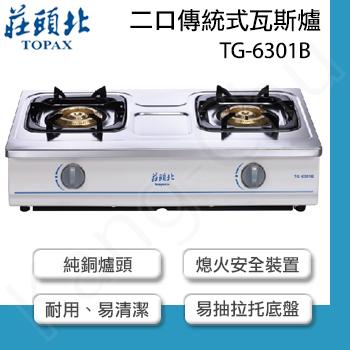 《莊頭北》 TG-6301B 純銅爐頭傳統式二口安全瓦斯爐(天然瓦斯)