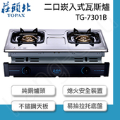 TG-7301B 純銅爐頭不鏽鋼崁入式二口瓦斯爐