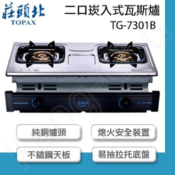 《莊頭北》 TG-7301B 純銅爐頭不鏽鋼崁入式二口瓦斯爐(桶裝瓦斯)