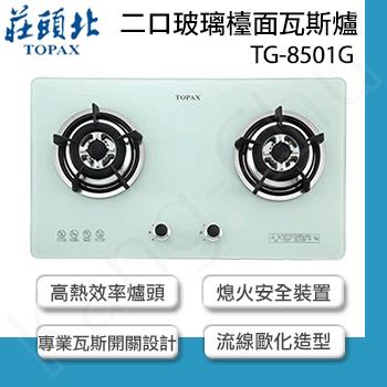 《莊頭北》TG-8501GW 高熱效白色玻璃二口檯面式安全瓦斯爐(天然瓦斯)
