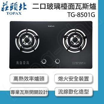 《莊頭北》TG-8501GB 高熱效黑色玻璃二口檯面式安全瓦斯爐(液化瓦斯)