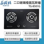 《莊頭北》TG-8501GB 高熱效黑色玻璃二口檯面式安全瓦斯爐(天然瓦斯)