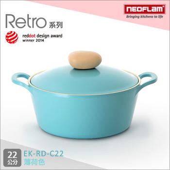《韓國NEOFLAM》Retro系列 22cm陶瓷不沾湯鍋+陶瓷塗層鍋蓋(EK-RD-C22薄荷色)