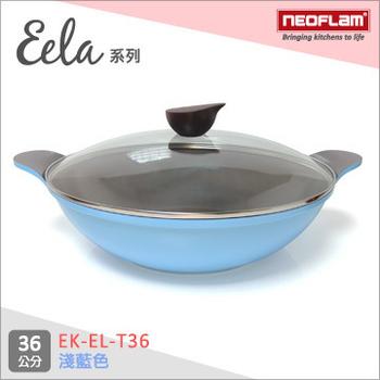 ★結帳現折★韓國NEOFLAM Eela系列 36cm陶瓷不沾雙耳炒鍋+玻璃鍋蓋(EK-EL-T36淺藍色)