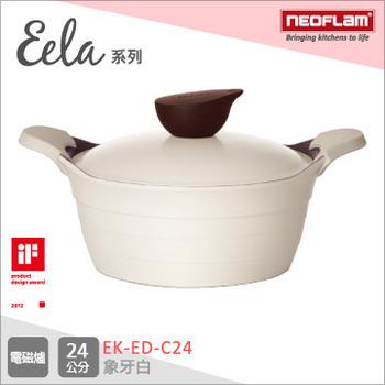 《韓國NEOFLAM》Eela系列 24cm陶瓷不沾湯鍋+陶瓷塗層鍋蓋(EK-ED-C24象牙白)