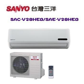 ★結帳現折★SANYO三洋 超值型 3-5坪變頻一對一分離式冷暖空調(SAC-V28HEB/SAE-V28HEB)