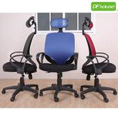《DFhouse》艾爾文網布電腦椅*標準-附頭枕*三色可選(藍色)