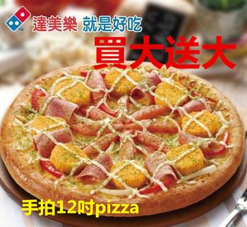 達美樂 12吋大披薩兌換券2張(可分次兌換)
