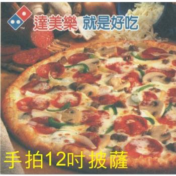 達美樂 12吋大披薩兌換券(共二張兌換券,可分次兌換)
