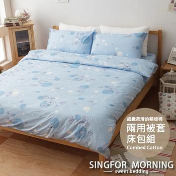 幸福晨光 雙人加大四件式精梳棉兩用被床包組 (絢光花影-藍)