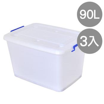《SONA PLUS》白川90L滑輪收納整理箱 3入(不挑色)