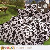 《魔法Baby》台灣製3.5x6.2尺單人枕套床包組 u019979