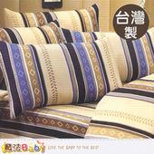 《魔法Baby》台灣製3.5x6.2尺單人枕套床包組-黃咖 u013708