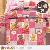 《魔法Baby》台灣製3.5x6.2尺單人枕套床包組-紅 u01002