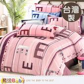 《魔法Baby》台灣製3.5x6.2尺單人枕套床包組-粉 u01s281