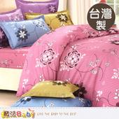 《魔法Baby》台灣製3.5x6.2尺單人枕套床包組-紅 u01s275