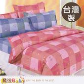 《魔法Baby》台灣製3.5x6.2尺單人枕套床包組-粉 u01kf516