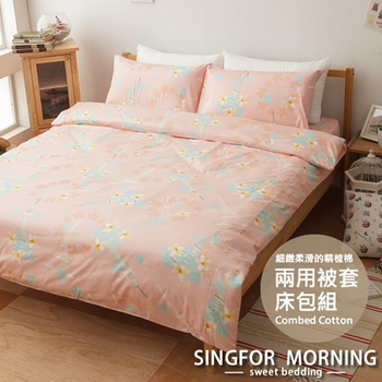 幸福晨光 雙人加大四件式精梳棉兩用被床包組 (花都香頌-粉橘)