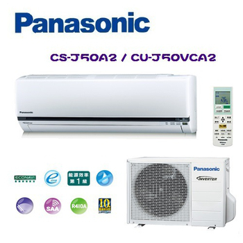 Panasonic 國際牌 J系列 8-10坪 變頻一對一分離式冷氣(CS-J50A2/CU-J50VCA2)