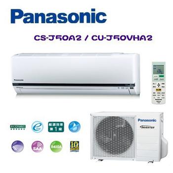 Panasonic 國際牌 J系列 8-10坪 變頻一對一分離式冷暖空調(CS-J50A2/CU-J50VHA2)