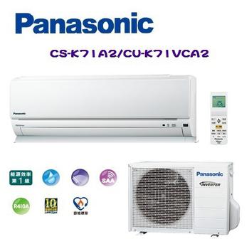Panasonic 國際牌 K系列 10-12坪 變頻一對一分離式冷氣(CS-K71A2/CU-K71VCA2)