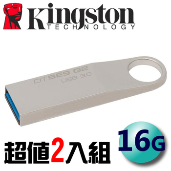 《金士頓 Kingston》DataTraveler SE9 G2 USB3.0 金屬輕薄隨身碟 16G ( DTSE9G2 ) -2入組