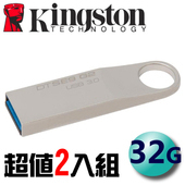《金士頓 Kingston》DataTraveler SE9 G2 USB3.0 金屬輕薄隨身碟 32G ( DTSE9G2 ) -2入組