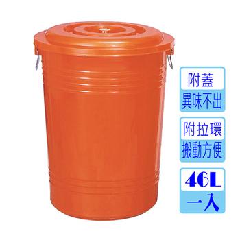 46L萬能桶/儲水桶/垃圾桶