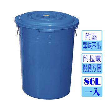 ★結帳現折★ 86L萬能桶/儲水桶/垃圾桶
