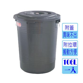 ★結帳現折★ 106L萬能桶/儲水桶/垃圾桶