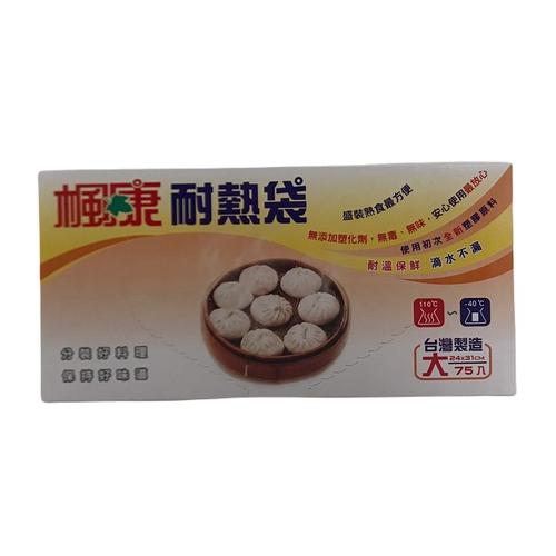 楓康 耐熱袋-大(75入 24cm*31cm)