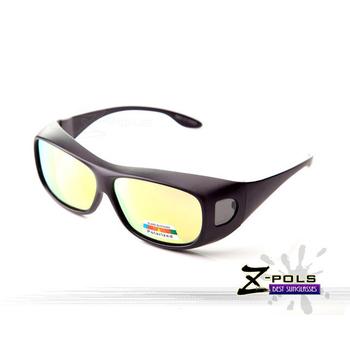 《視鼎Z-POLS》加大頂級電鍍偏光 可包覆近視眼鏡於內!Polarized寶麗來偏光太陽眼鏡(橘黃七彩多層膜款)