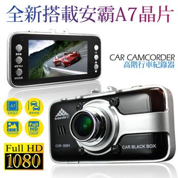 勝利者 FHD1080P 45F 高階行車紀錄器全新搭載安霸A7晶片