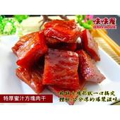 《味味屋肉干》會爆漿的肉干-下單滿5包免運(100g~120g/袋*1包,請下單到5包免運)