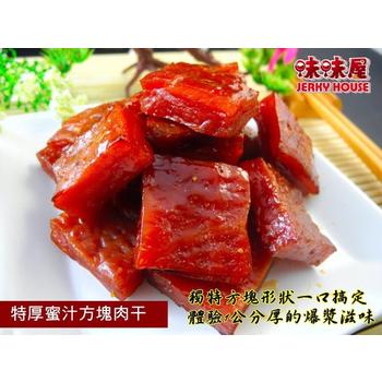 味味屋肉干 會爆漿的肉干-下單滿5包免運(100g~120g/袋*1包,請下單到5包免運)