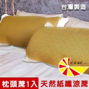 凱蕾絲帝 台灣製造~軟枕專用透氣紙纖平單式枕頭涼蓆(1入)