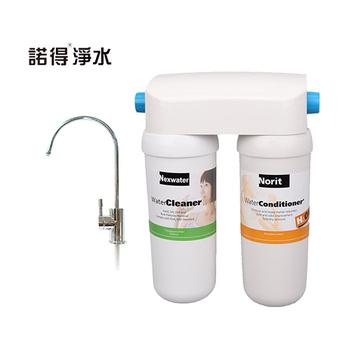 《諾得淨水 NORIT》雙道式除鉛型微粒活性碳棒過濾組 24.2.351  搭配原廠鍍銀龍頭 ★ 免費安裝