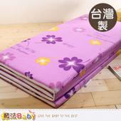 《魔法Baby》台灣製單人3x6尺4折透氣床墊 ~u2105