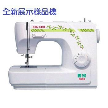 SINGER勝家 賢慧伴侶縫紉機(全新展示樣品機)0866