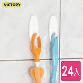 《VICTORY》隨意無痕掛勾#7791(24入)