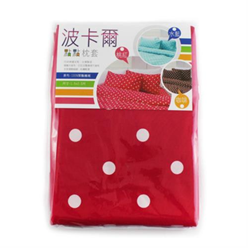 波卡爾點點枕套2入 桃紅(45x75cm(1.5x2.5尺))