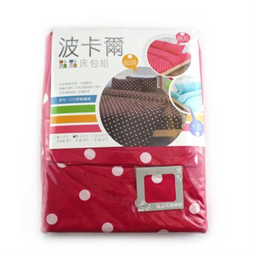 波卡爾點點雙人床包組 桃紅(150x186cm(5x6.2尺))