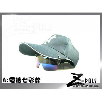 視鼎Z-POLS 【全新設計專利夾帽新款】PC材質抗UV運動遮陽可上掀太陽眼鏡-兩色可選(電鍍七彩款)