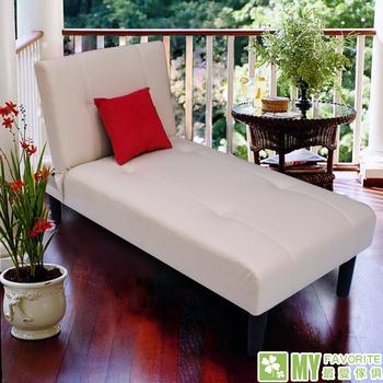 最愛傢俱 新米蘭貴妃椅皮沙發(淺駝色)