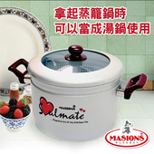 《美心 Masions》珍珠鍋系列-五用豪華蒸煮湯鍋 24CM(珍珠銀)(24CM)