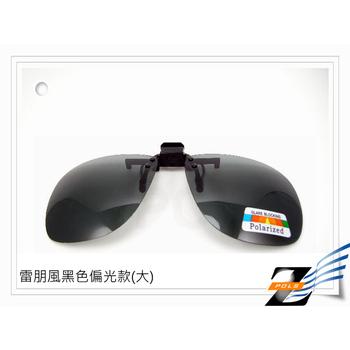 視鼎Z-POLS 【年度新款】100%偏光!可夾式、可掀彈性太陽眼鏡,雷朋樣式(黑色款)