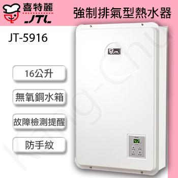 喜特麗 JT-5916 數位恆溫16L強制排氣熱水器(天然瓦斯)