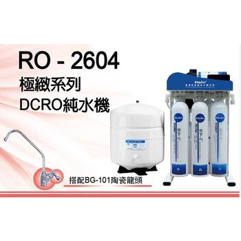 普德Buder RO-2604 極緻系列DC五道式RO逆滲透純水機 ★ 免費到府安裝