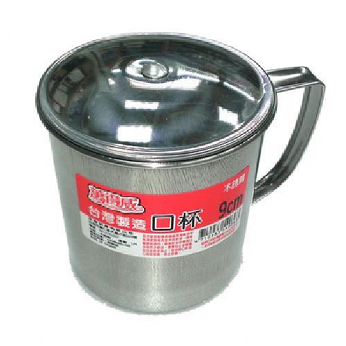 萬德威 不鏽鋼口杯 9CM(SQ00-09 #430)