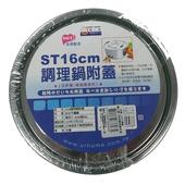 《橘之屋》16CM調理鍋附蓋(17.8*8CM)